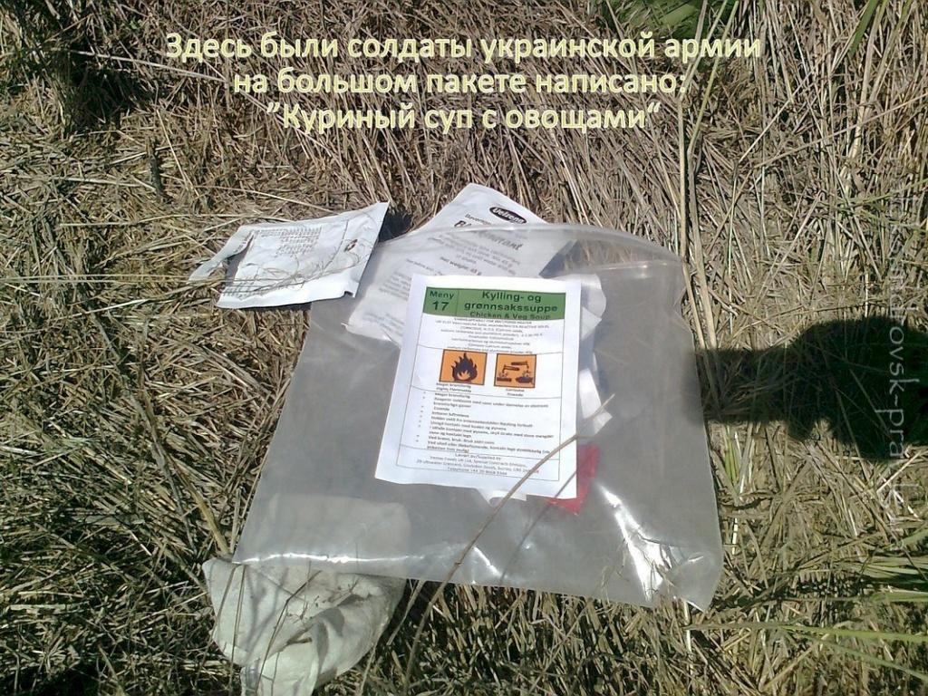 Упаковки от сухпайков украинских военных