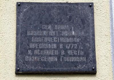 Табличка на стене Свято-Вознесенского храма, свидетельствующая о времени его основания