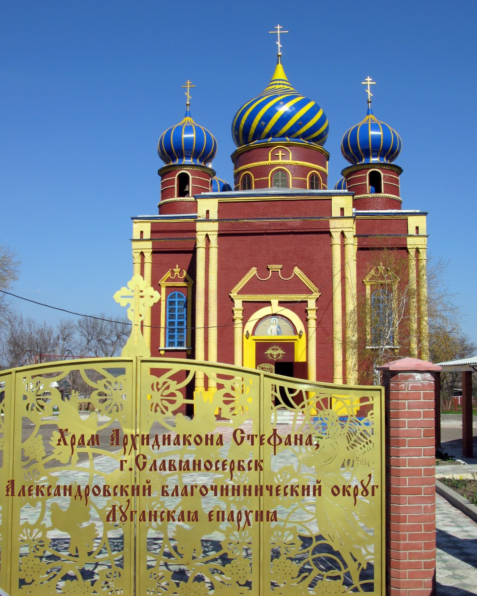 Храм Архидиакона Стефана, Славяносербск