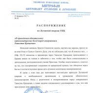 Распоряжение владыки Митрофана об обязательном проведени катехизаторских бесед