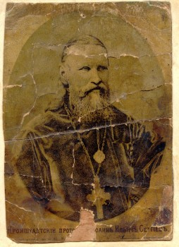 Святой праведный Иоанн Кронштадтский чудотворец