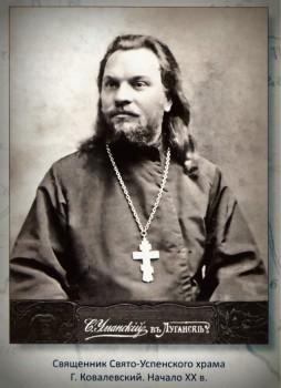 Священник Григорий Ковалевский