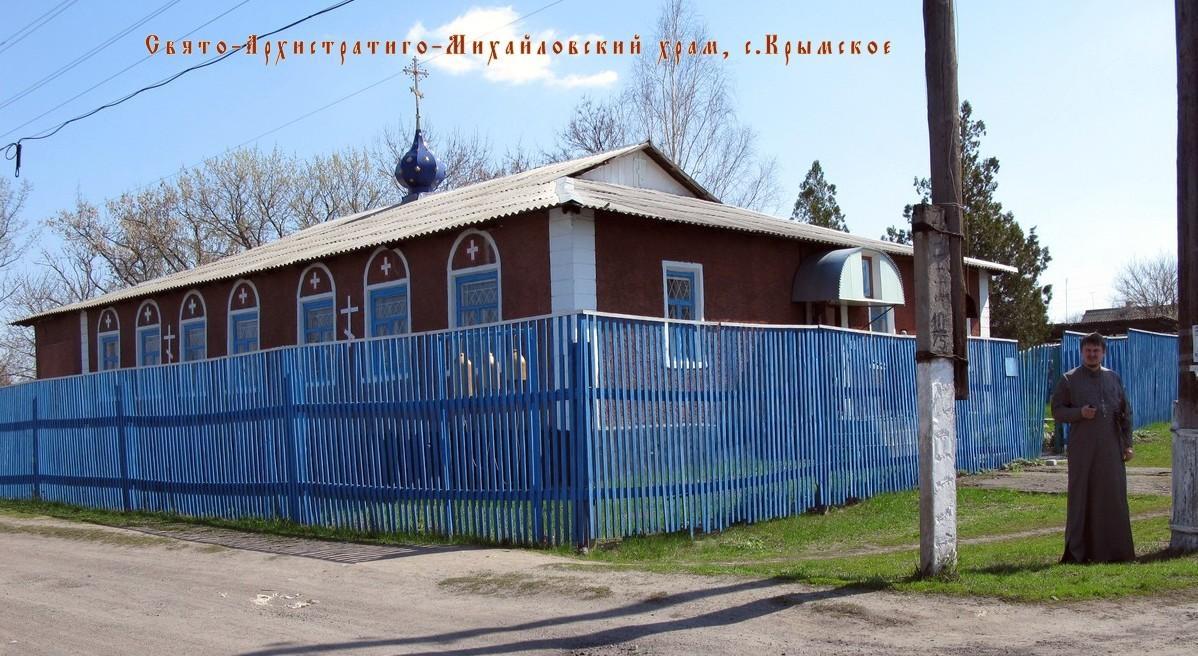Архистратиго-Михайловский храм, с.Крымское