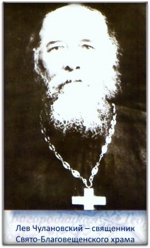 Протоиерей Лев Чулановский