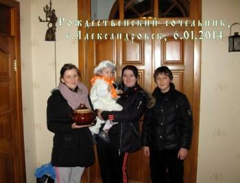 В Рождественский сочельник, 6.01.2014