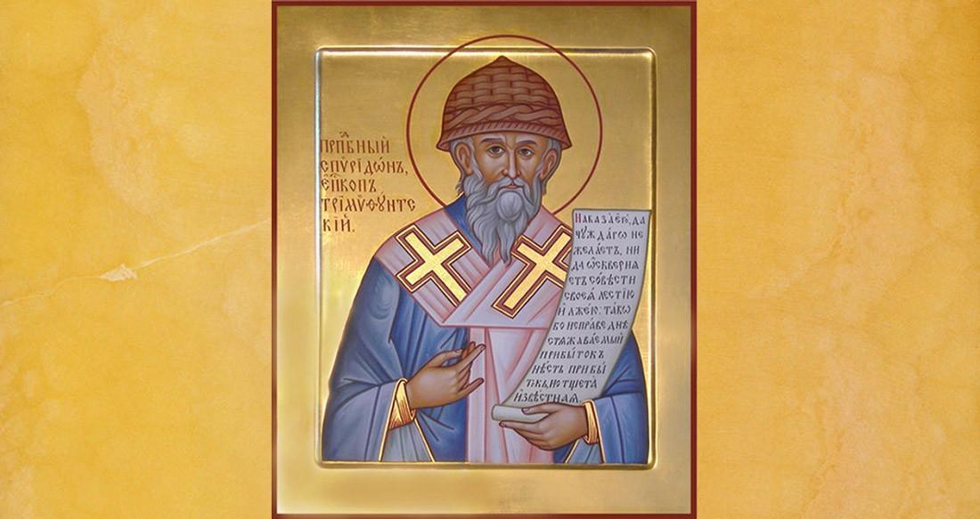 Святитель Спиридон, епископ Тримифунтский