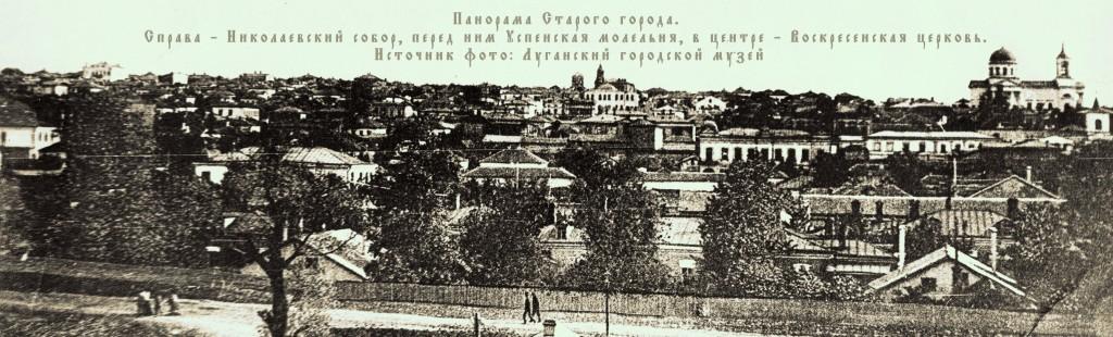 Панорама Старого города. Справа - Николаевский собор, перед ним Успенская молельня, в центре - Воскресенская церковь. Луганский городской музей