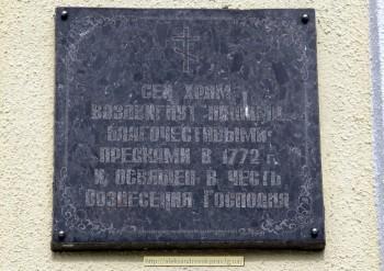 Памятная табличка с датой основания Свято-Вознесенского храма