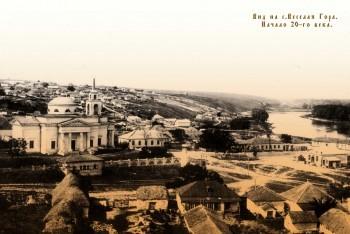 Вид на село Веселая Гора. Начало 20-го века