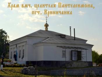 Храм вмч. целителя Пантелеимона, пгт. Криничанка