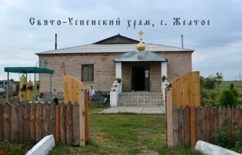 Свято-Успенский храм, с. Желтое