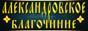 Свято-Вознесенский храм, Aлександровский благочиннический округ, Луганская епархия, УПЦ МП