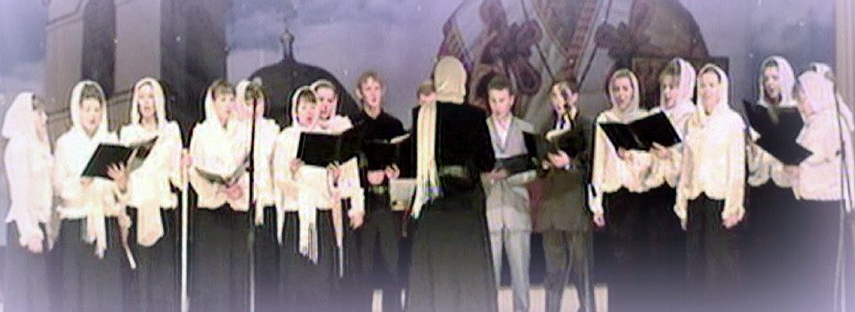 Выступление детского хора воскресной школы Свято-Вознесенского собора на фестивале духовной музыки, г.Алчевск, 2008