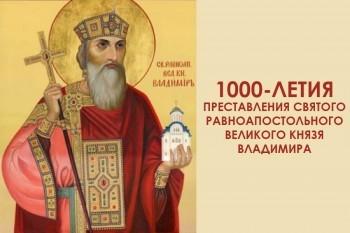 1000-летие преставления святого равноапостольного князя Владимира