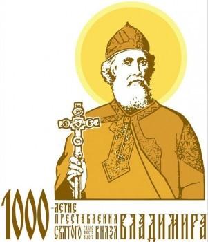Равноапостольный великий князь Владимир