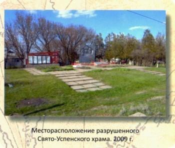 Местоположение разрушенного Свято-Успенского храма, 2009 г.
