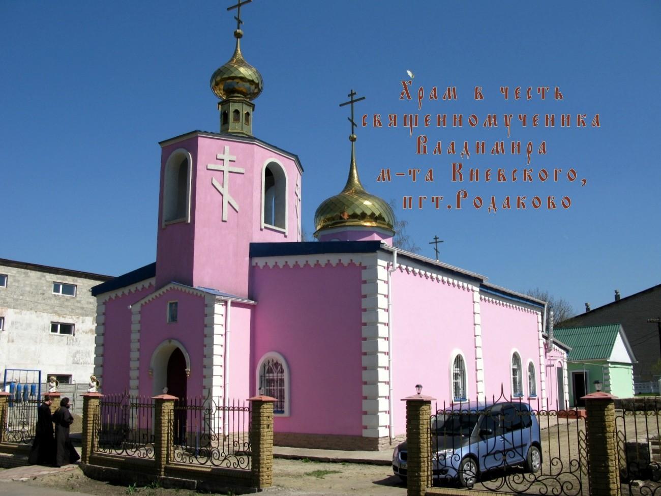 Храм священномученика Владимира митрополита Киевского